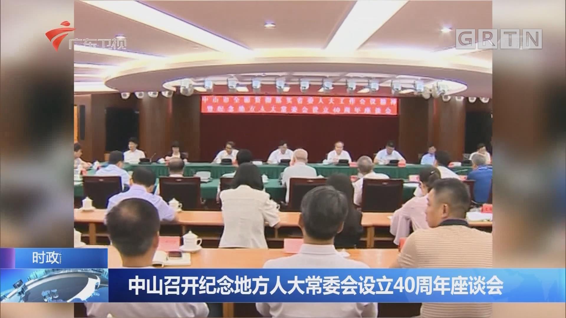 中山召开纪念地方人大常委会设立40周年座谈会