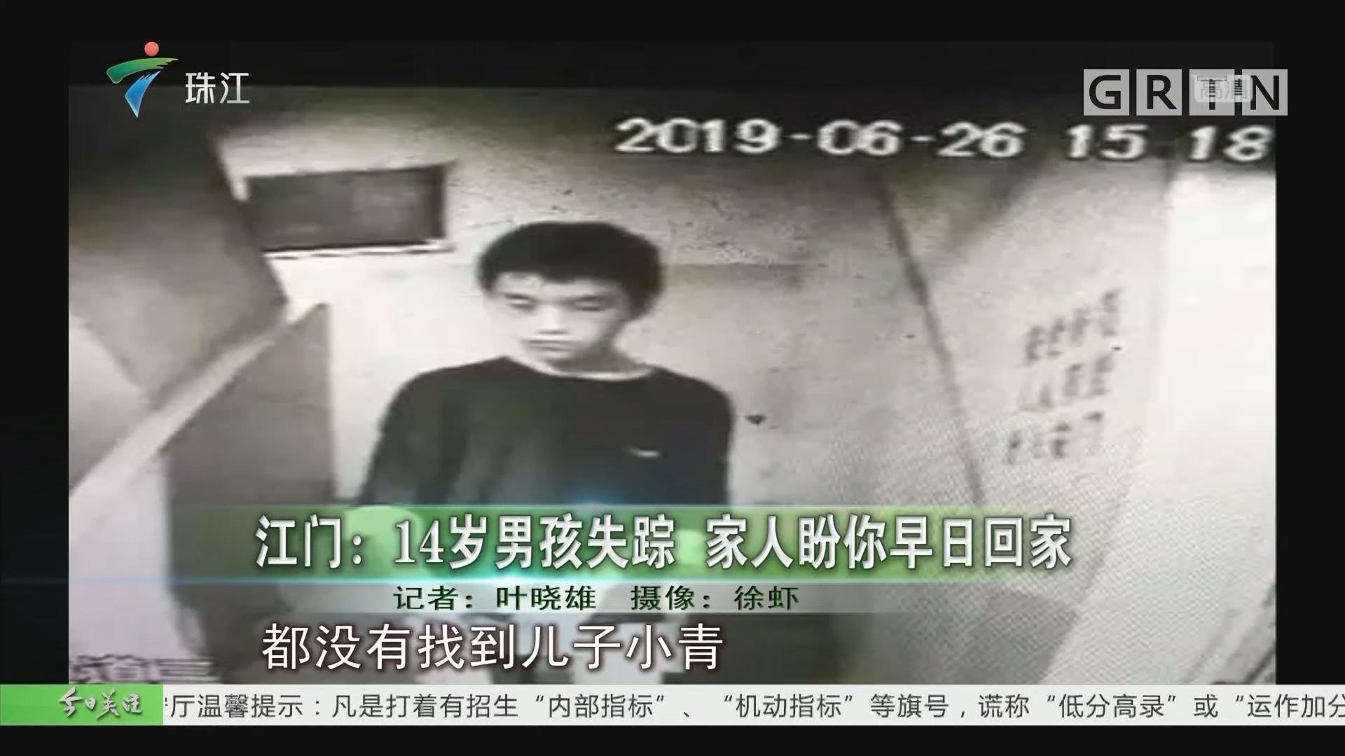 江門:14歲男孩失蹤 家人盼你早日回家