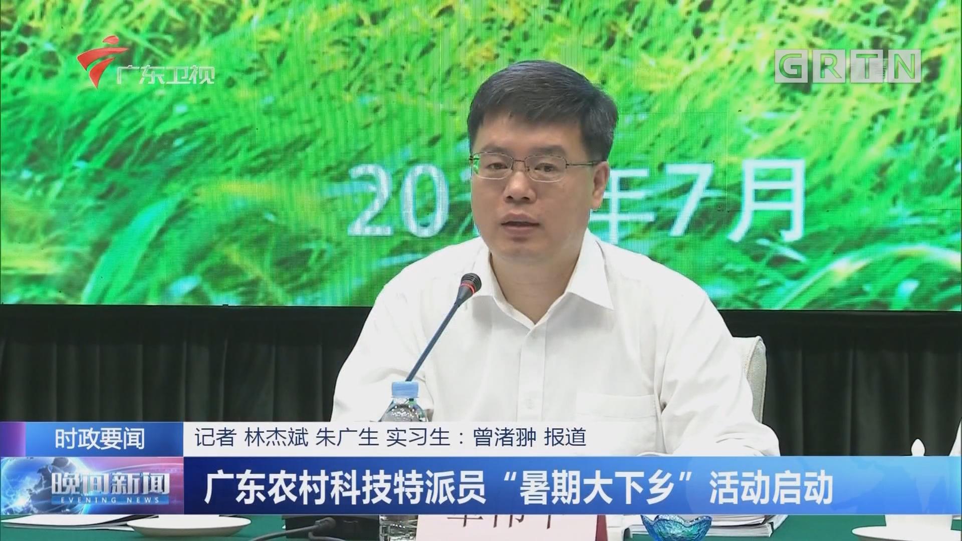 """广东农村科技特派员""""暑期大下乡""""活动启动"""