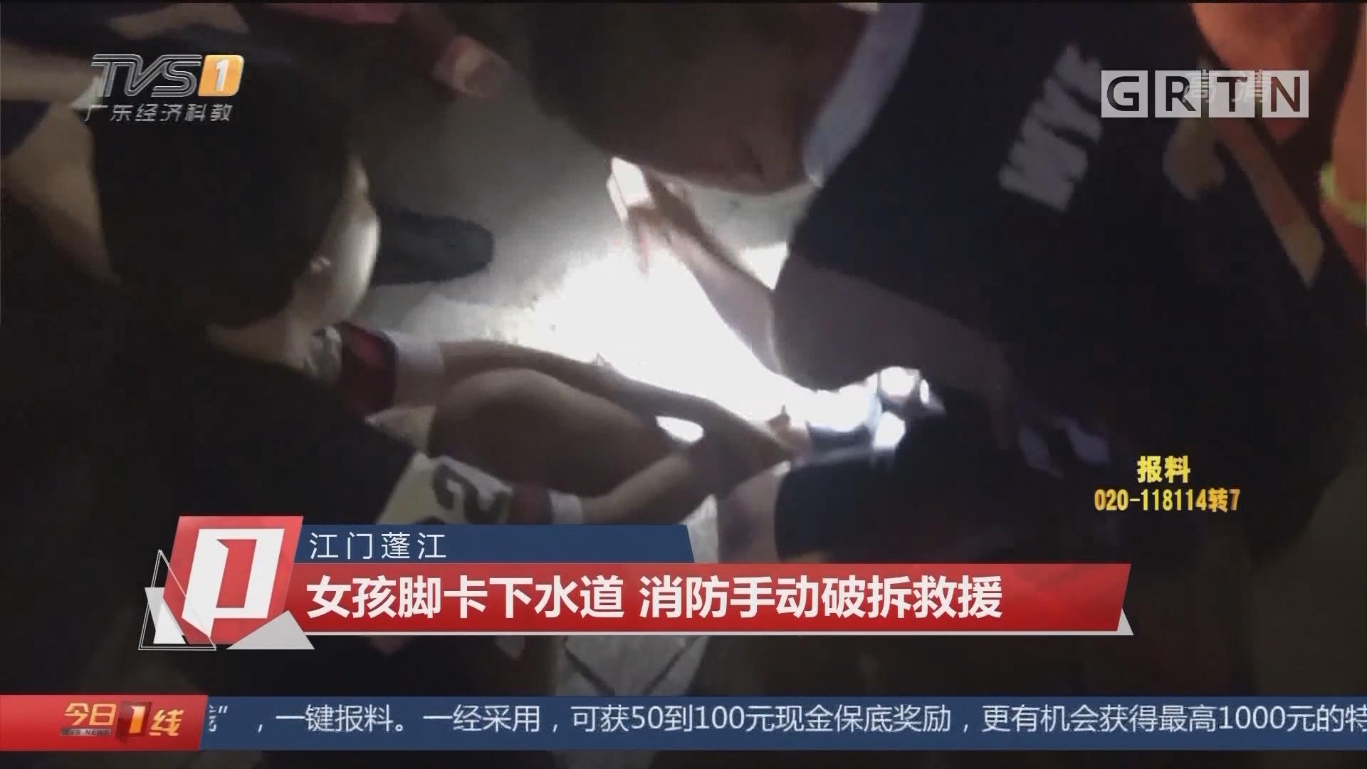 江门蓬江:女孩脚卡下水道 消防手动破拆救援