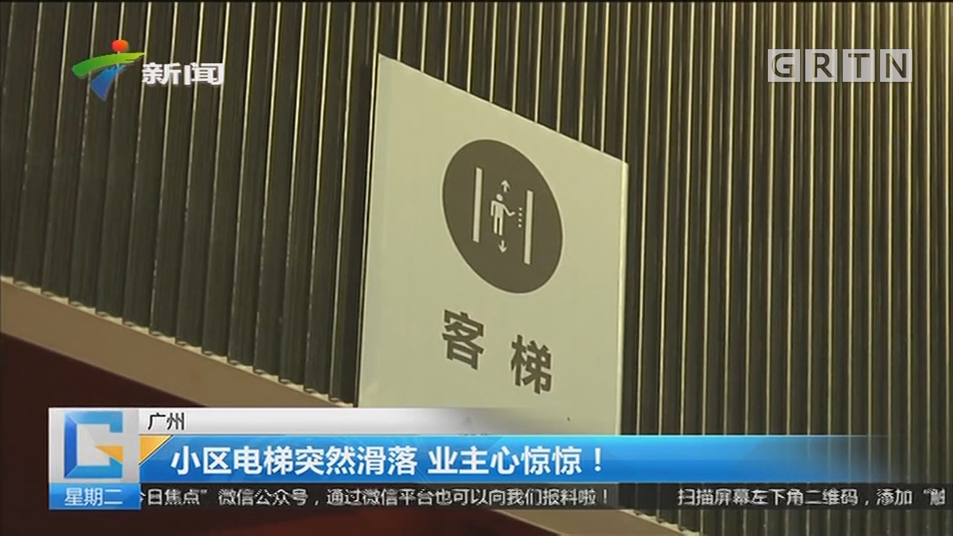 广州:小区电梯突然滑落 业主心惊惊!