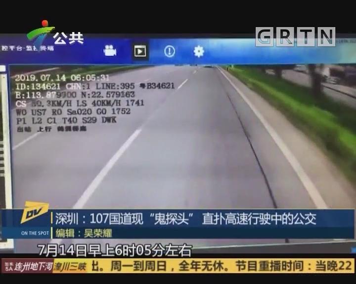 """深圳:107国道现""""鬼探头"""" 直扑高速行驶中的公交"""
