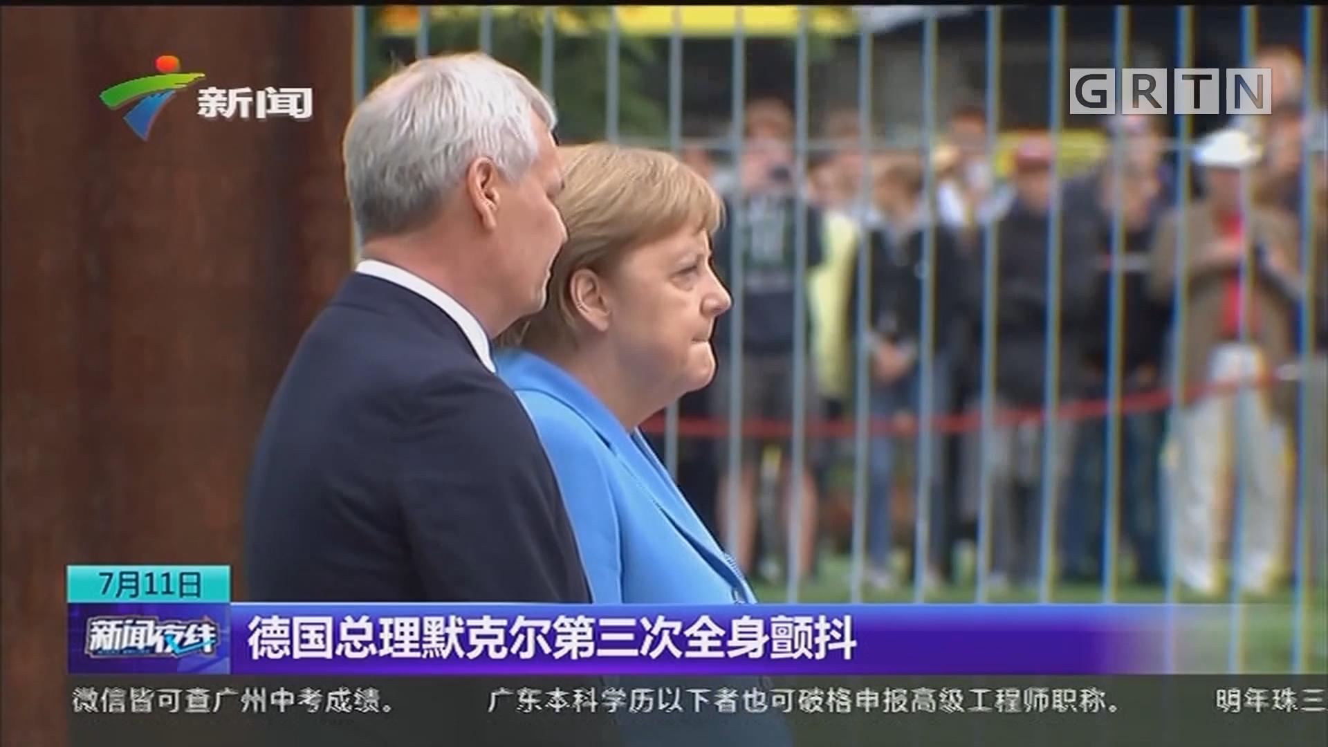 德国总理默克尔第三次全身颤抖