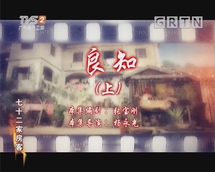 [2019-07-11]七十二家房客:良知(上)