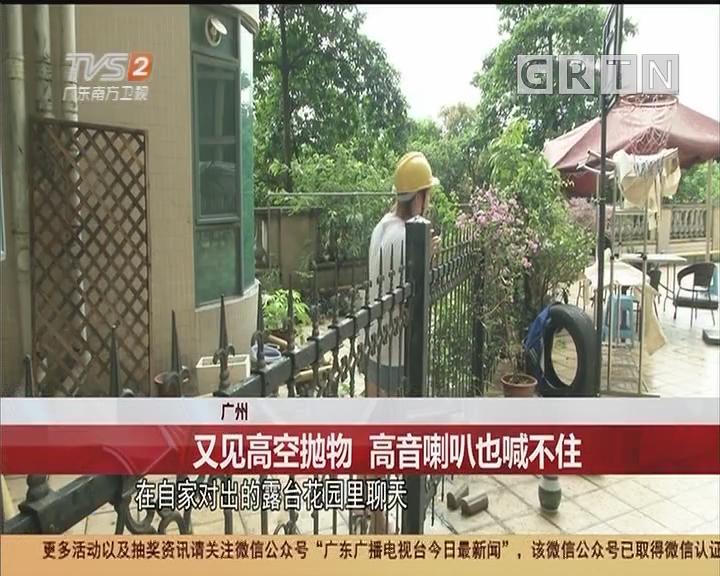 广州:又见高空抛物 高音喇叭也喊不住