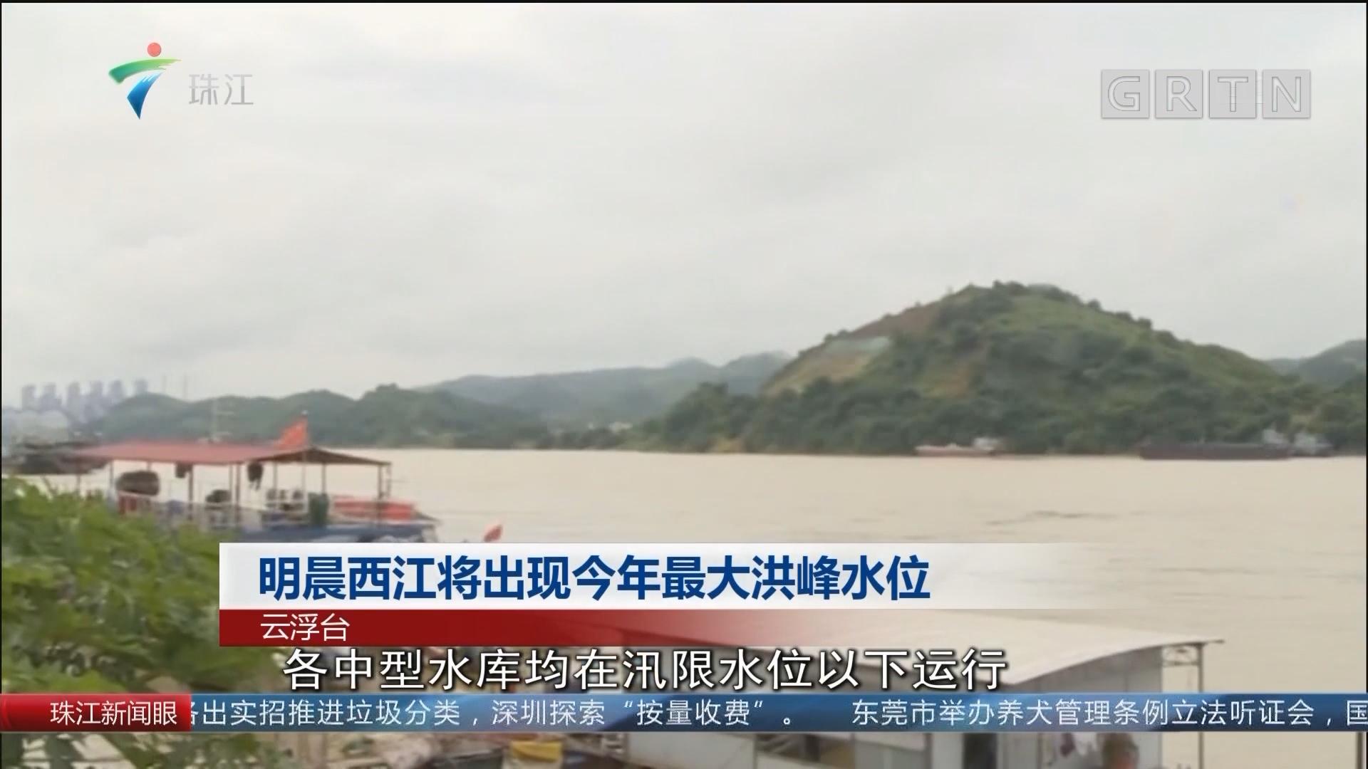 明晨西江将出现今年最大洪峰水位