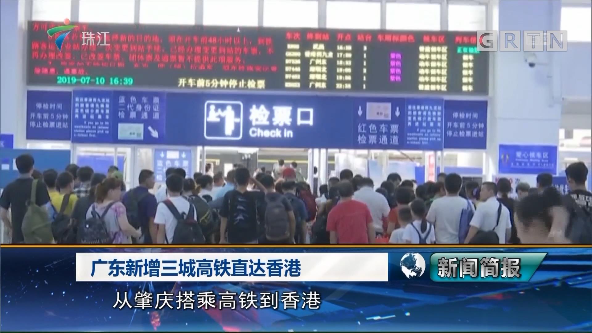 广东新增三城高铁直达香港