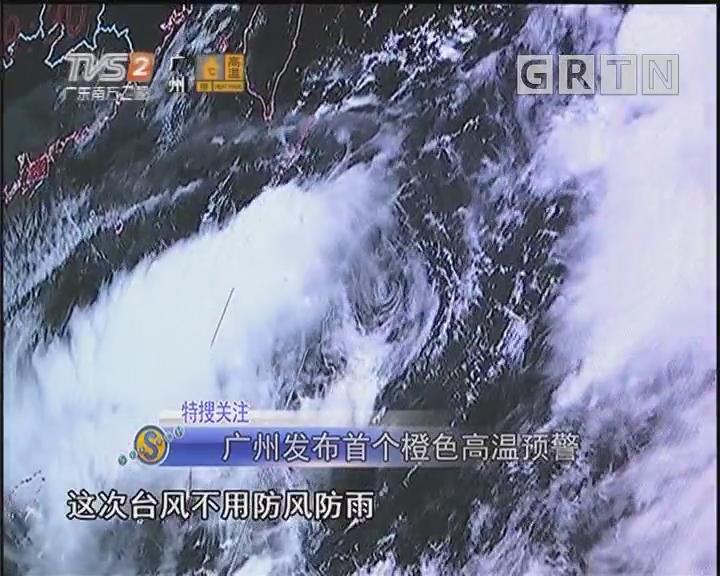 广州发布首个橙色高温预警