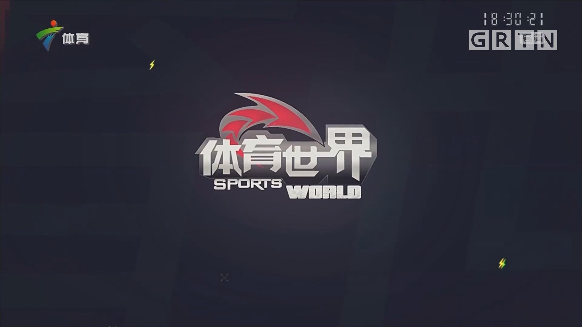 [HD][2019-07-10]体育世界:大运会 于子洋/王艺迪获乒球混双金牌