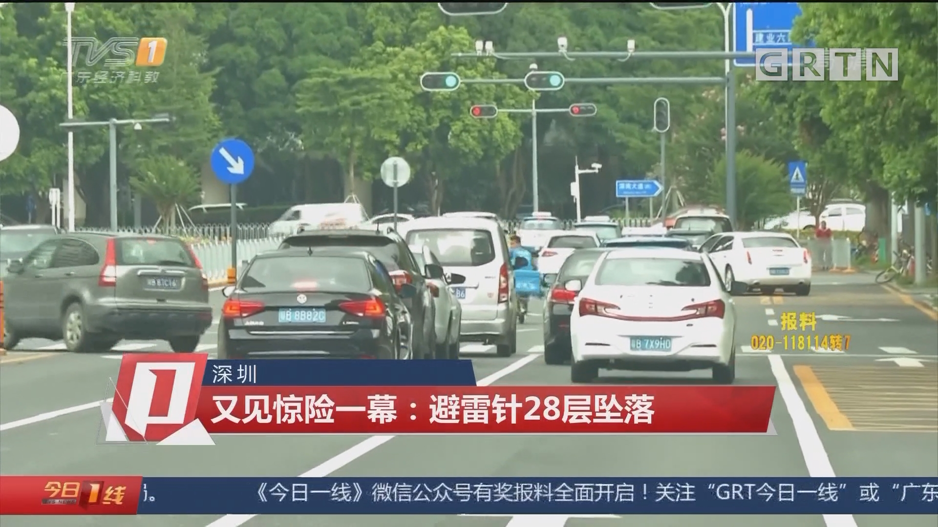 深圳:又见惊险一幕:避雷针28层坠落
