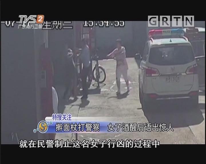 擀面杖打警察 女子酒醒后语出惊人