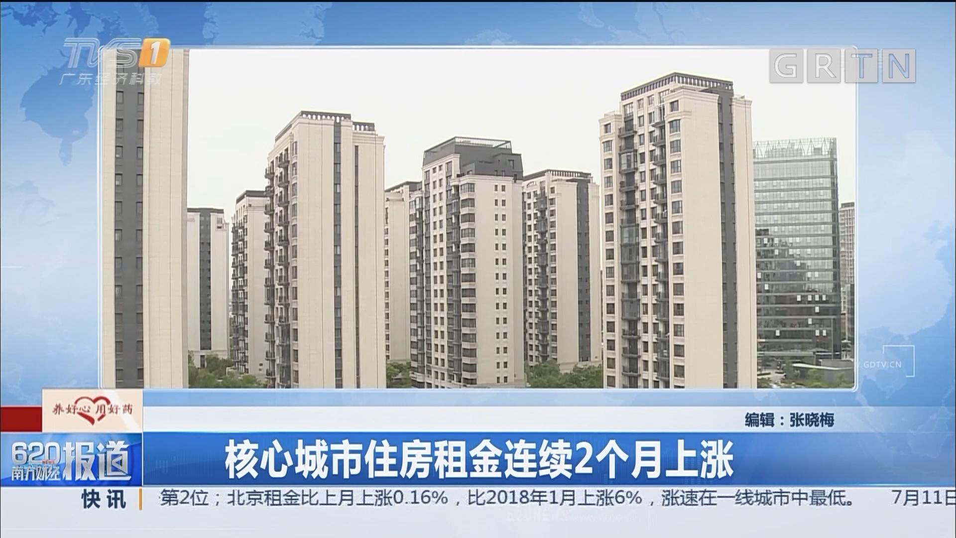 核心城市住房租金连续2个月上涨