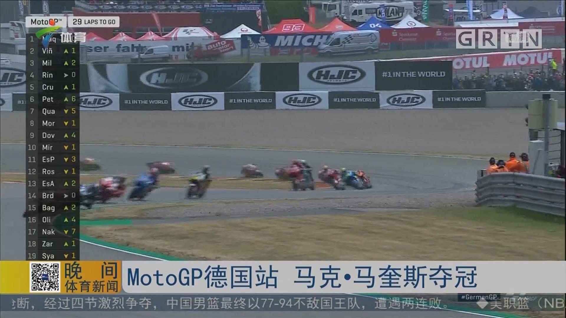MotoGP德國站 馬克·馬奎斯奪冠