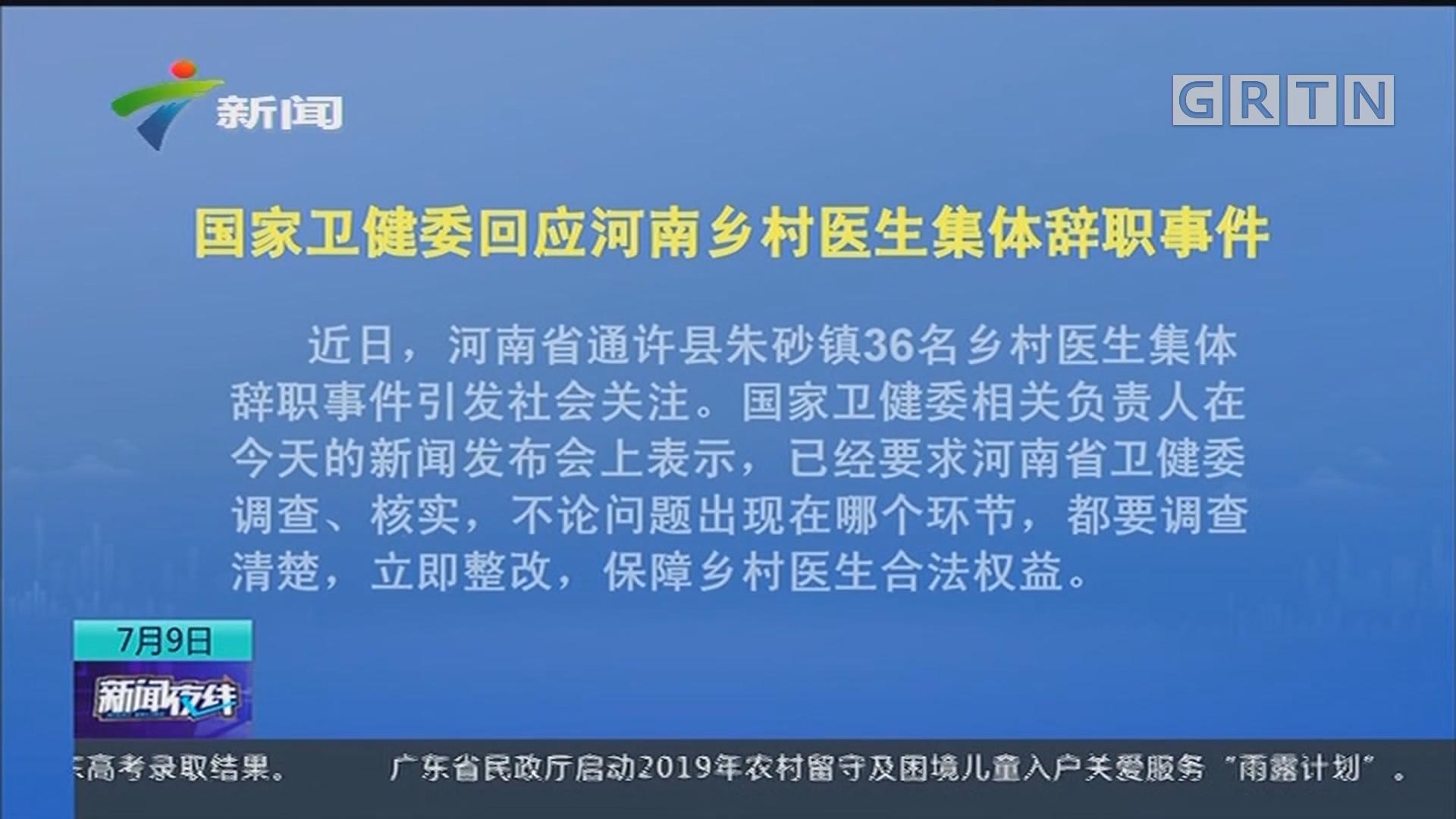 国家卫健委回应河南乡村医生集体辞职事件