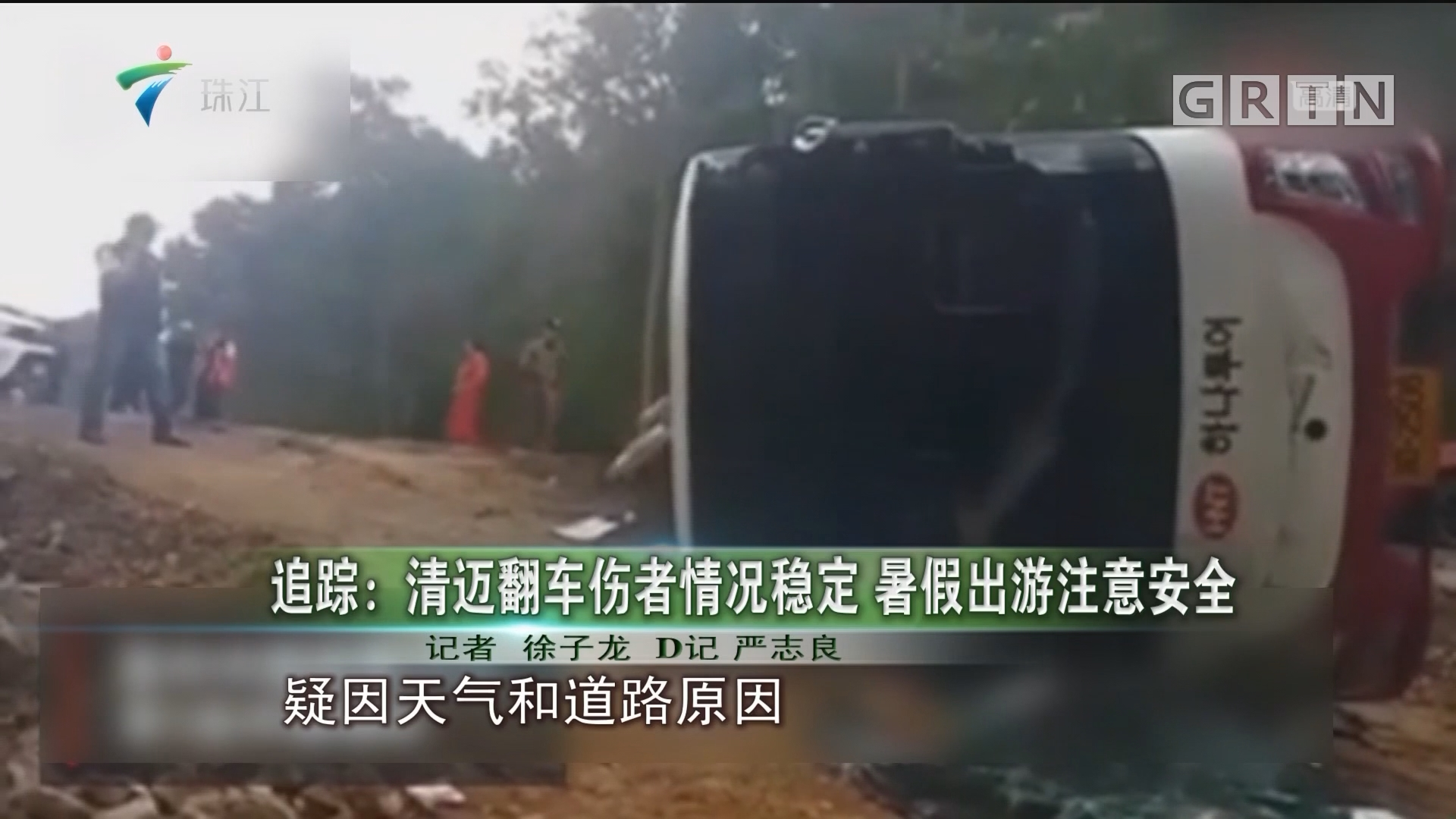 追踪:清迈翻车伤者情况稳定 暑假出游注意安全
