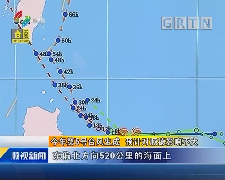 今年第5号台风生成 预计对顺德影响不大