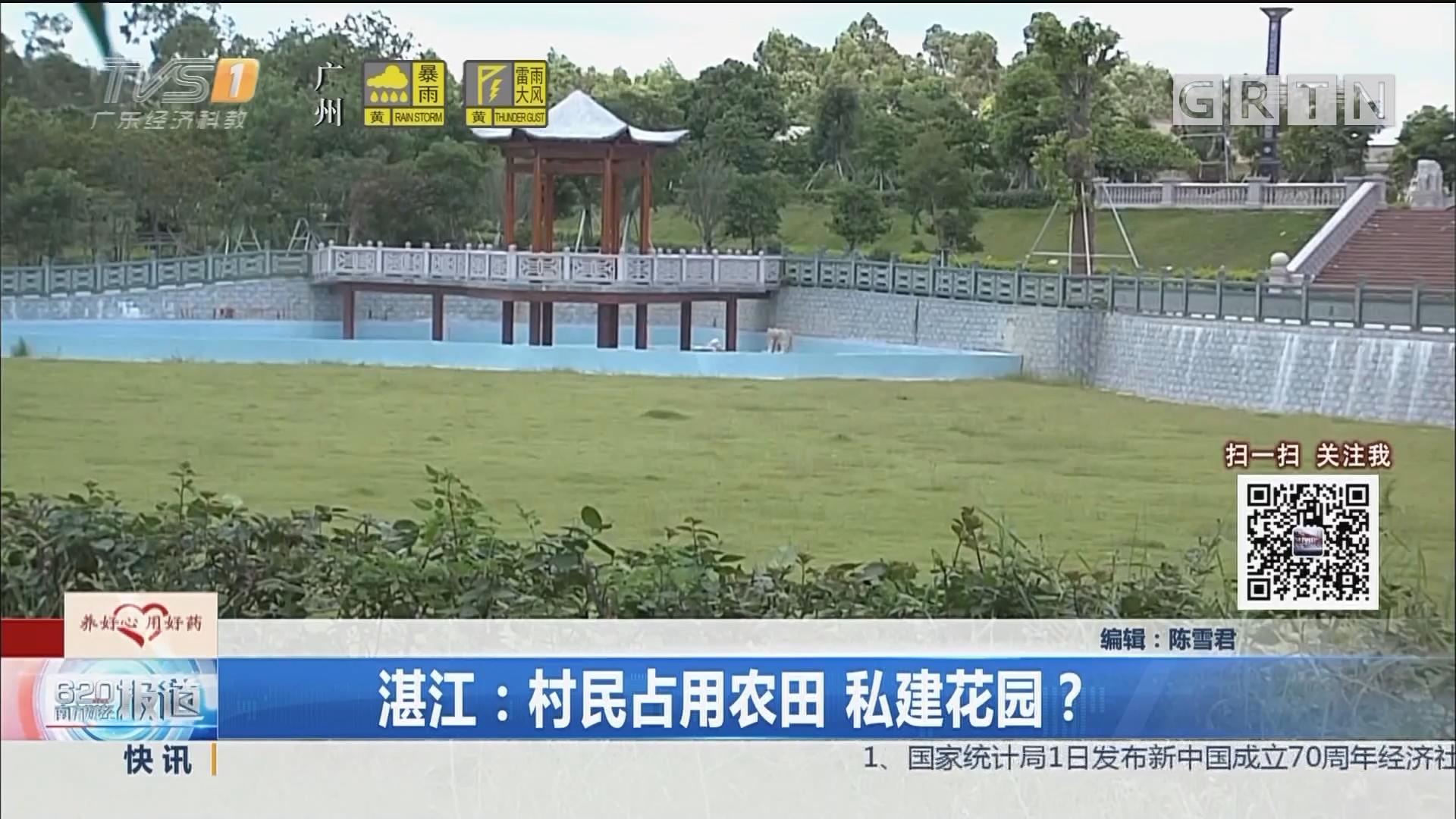 湛江:村民占用农田 私建花园?