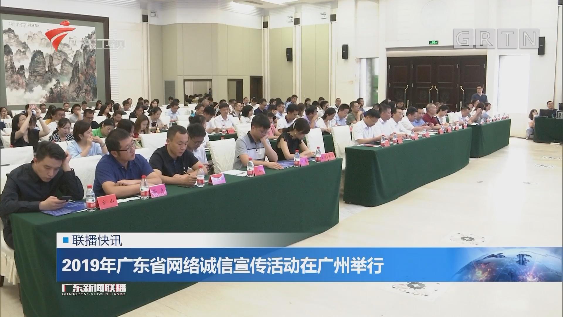 2019年广东省网络诚信宣传活动在广州举行