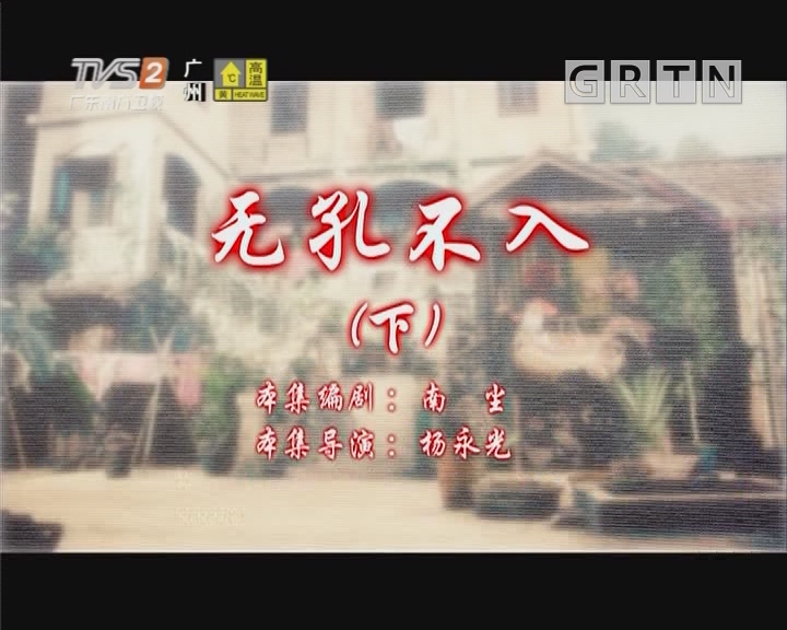 [2019-07-16]七十二家房客:無孔不入(下)