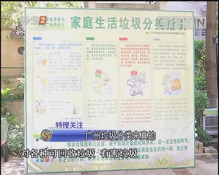 廣州垃圾分類來真的