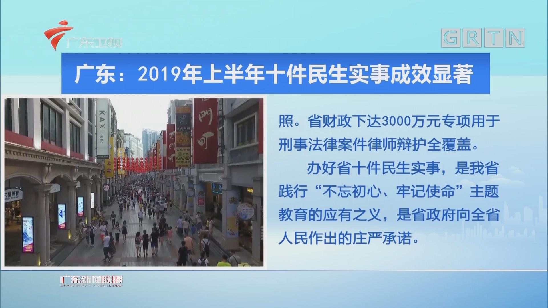 广东:2019年上半年十件民生实事成效显著