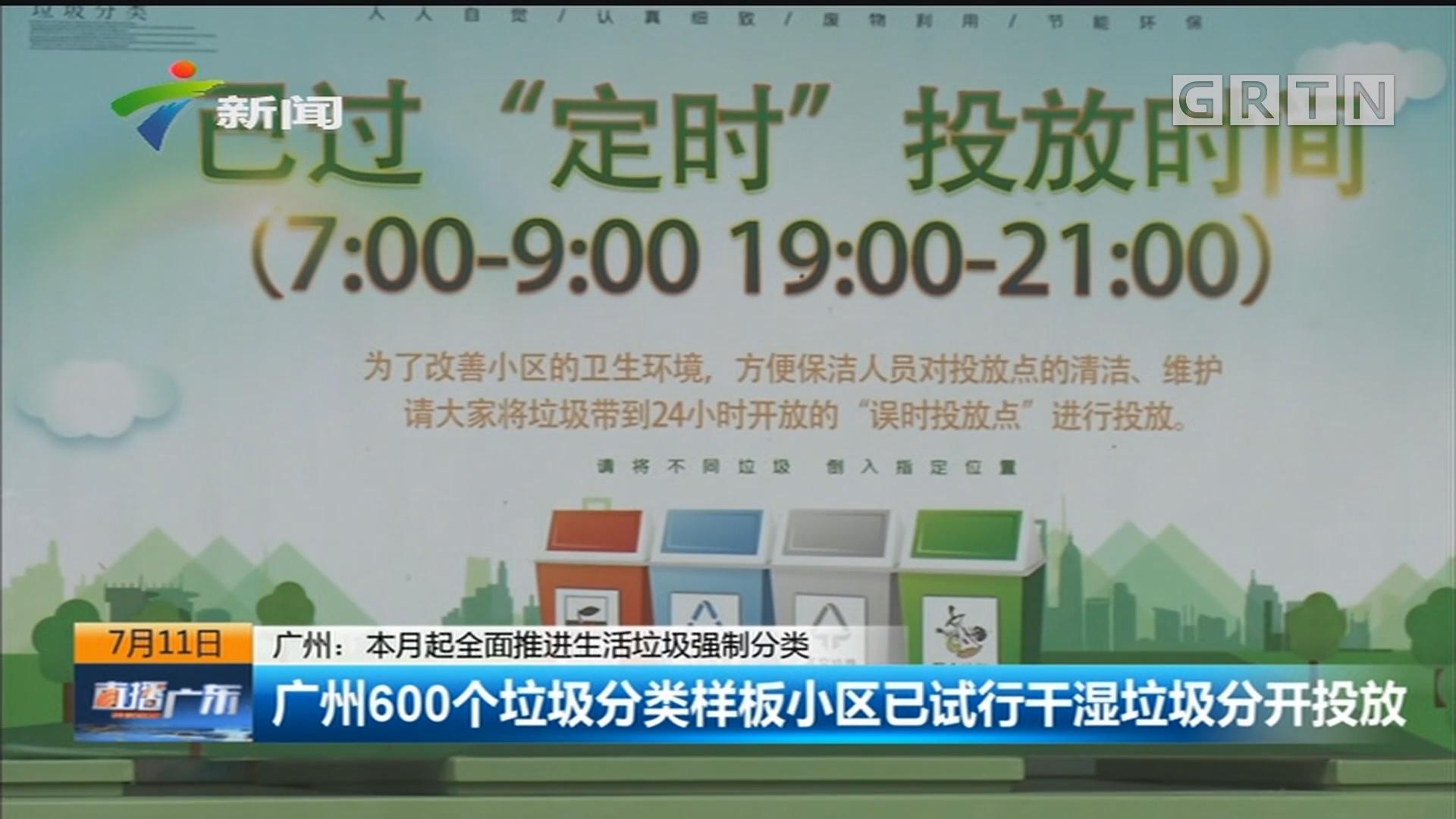 广州600个垃圾分类样板小区已试行干湿垃圾分开投放