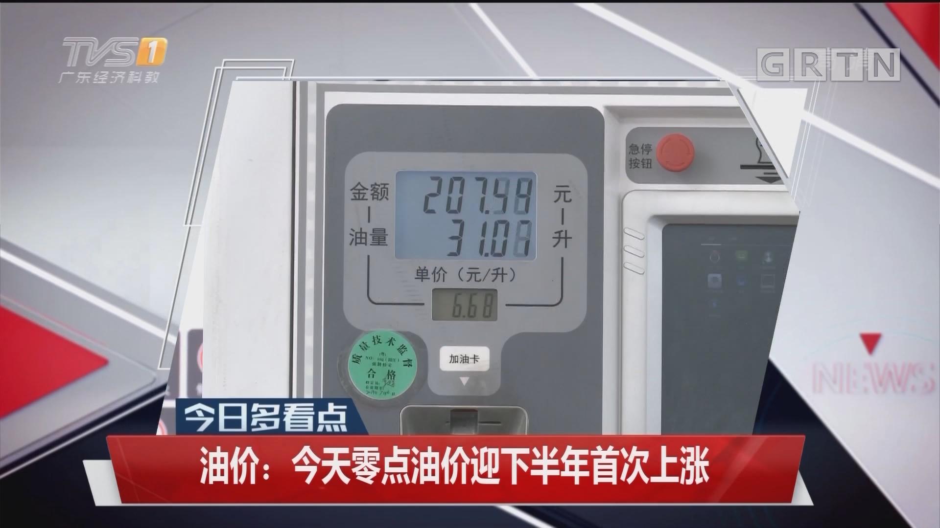 油价:今天零点油价迎下半年首次上涨