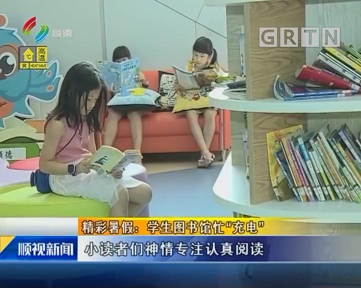 """精彩暑假:学生图书馆忙""""充电"""""""