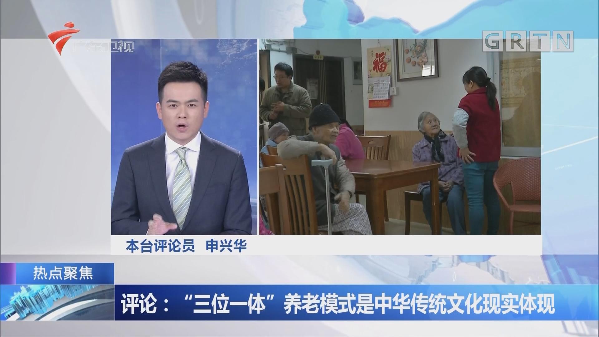"""评论:""""三位一体""""养老模式是中华传统文化现实体现"""