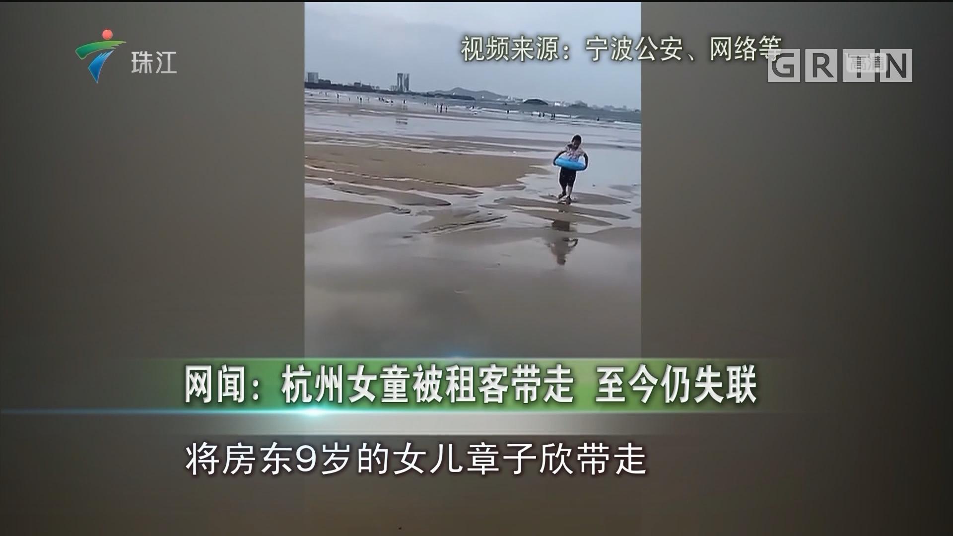 网闻:杭州女童被租客带走 至今仍失联
