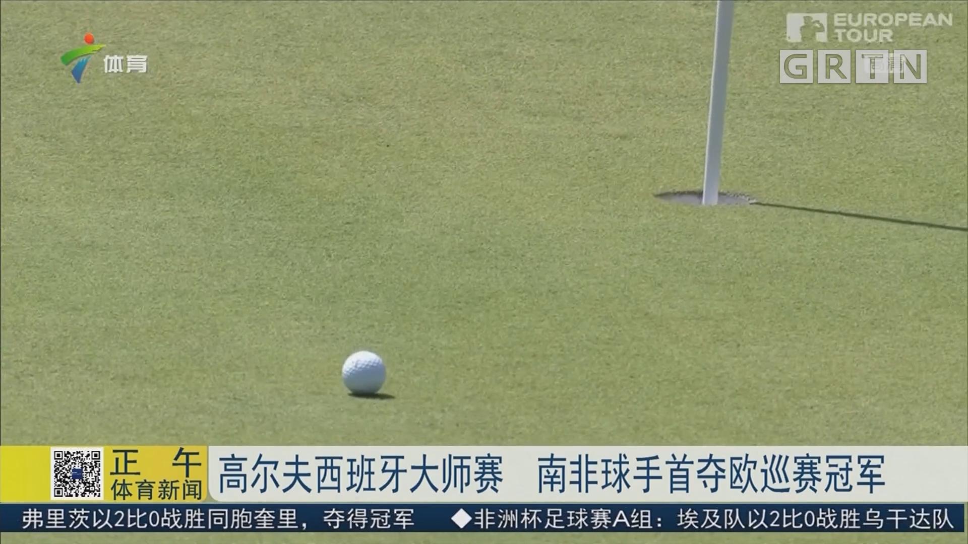 高尔夫西班牙大师赛 南非球手首夺欧巡赛冠军