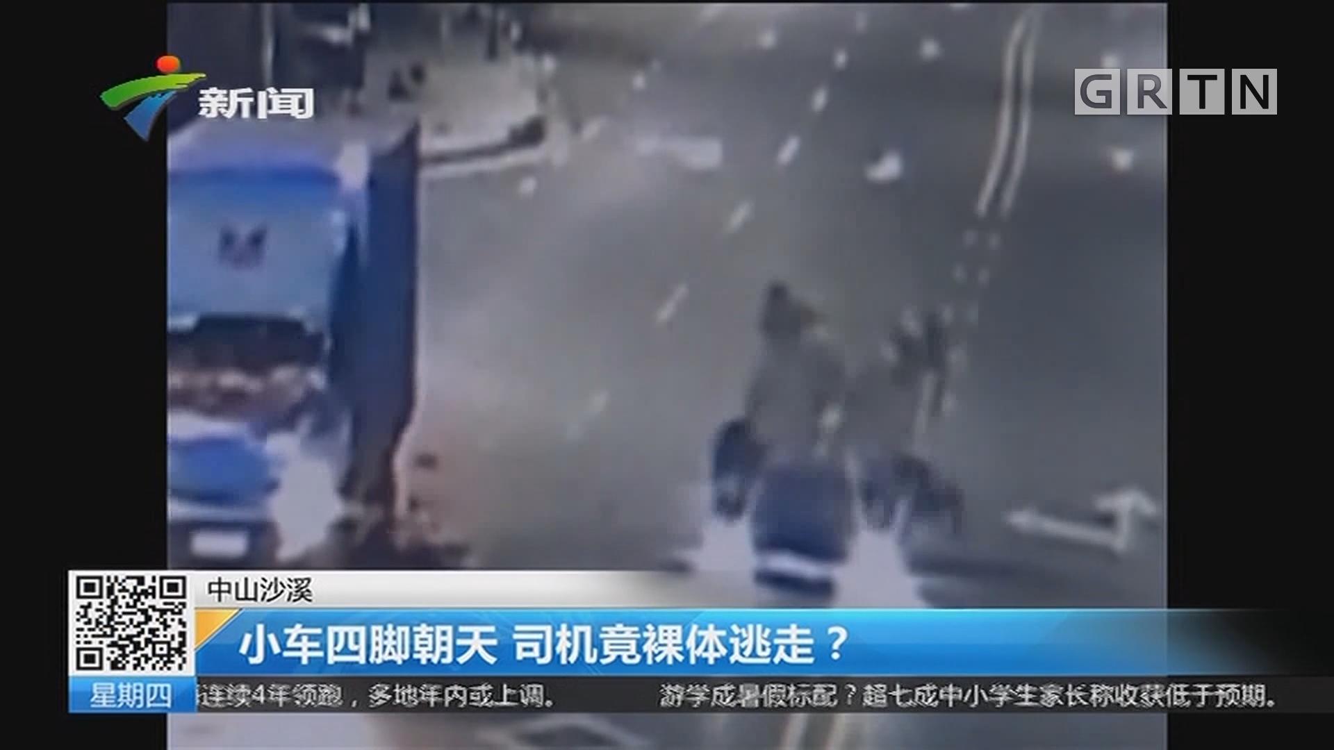 中山沙溪:小车四脚朝天 司机竟裸体逃走?