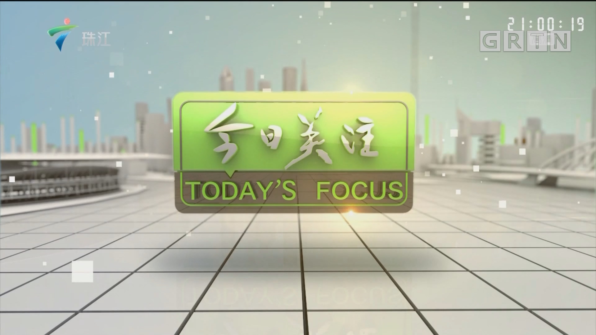 [HD][2019-07-24]今日关注:惠州:村民用水菌落超标80倍 自来水为何迟迟不通?