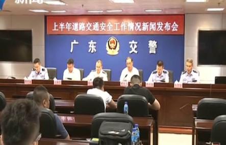 广东省上半年道路交通安全新闻发布会举行