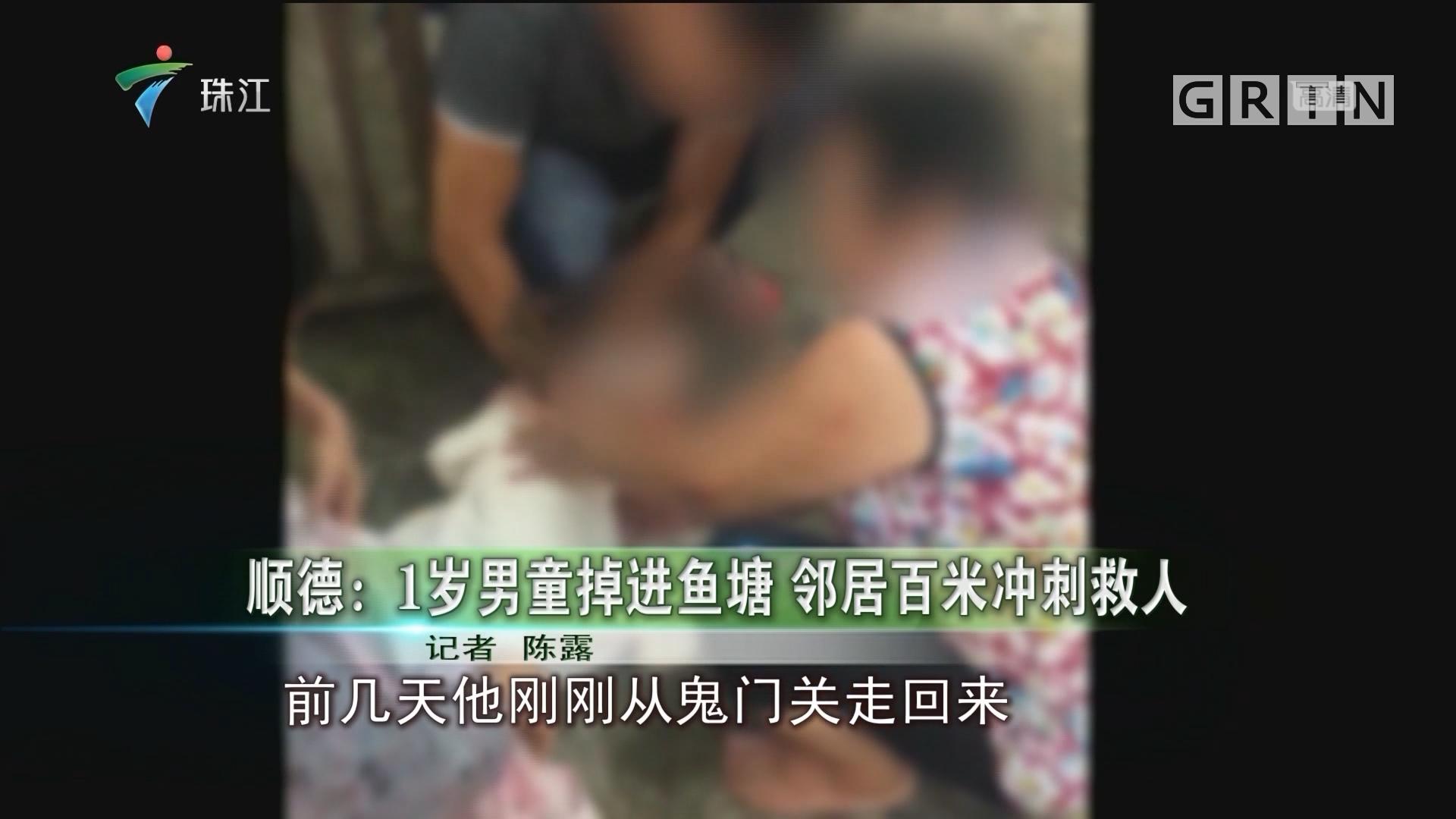 顺德:1岁男童掉进鱼塘 邻居百米冲刺救人