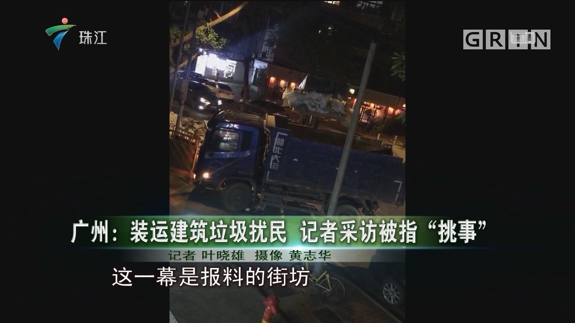 """广州:装运建筑垃圾扰民 记者采访被指""""挑事"""""""