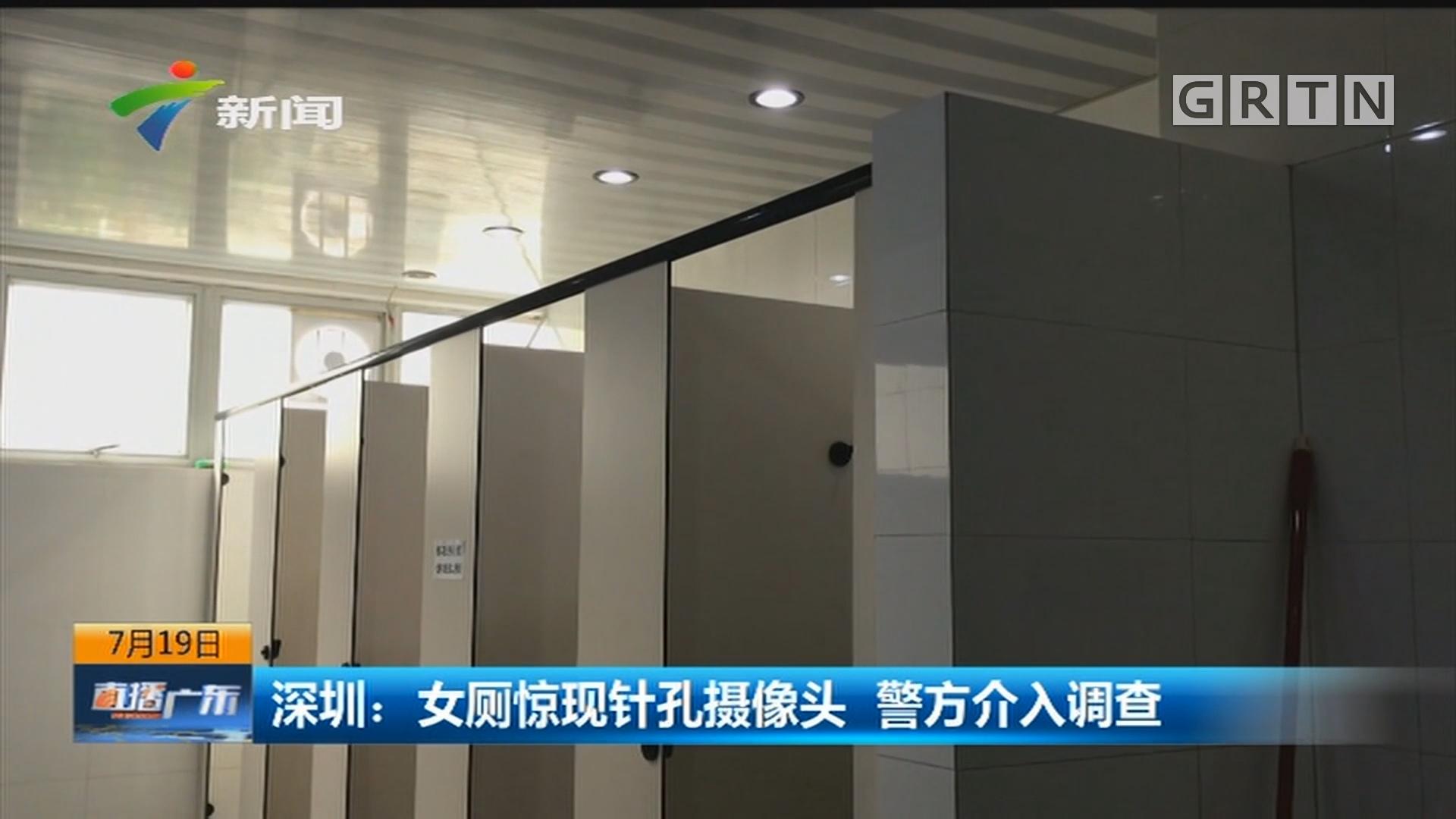 深圳:女厕惊现针孔摄像头 警方介入调查