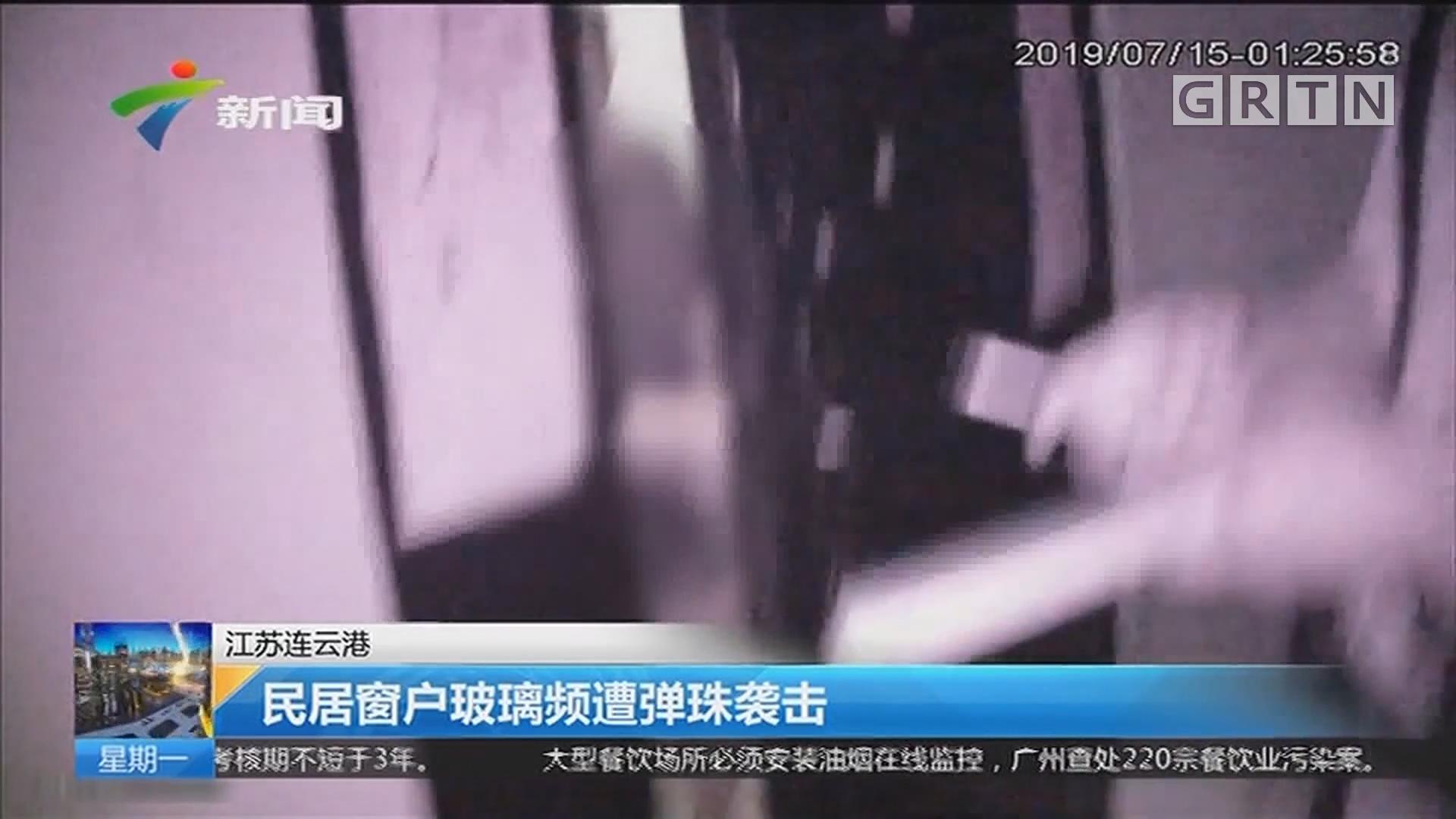 江苏连云港:民居窗户玻璃频遭弹珠袭击