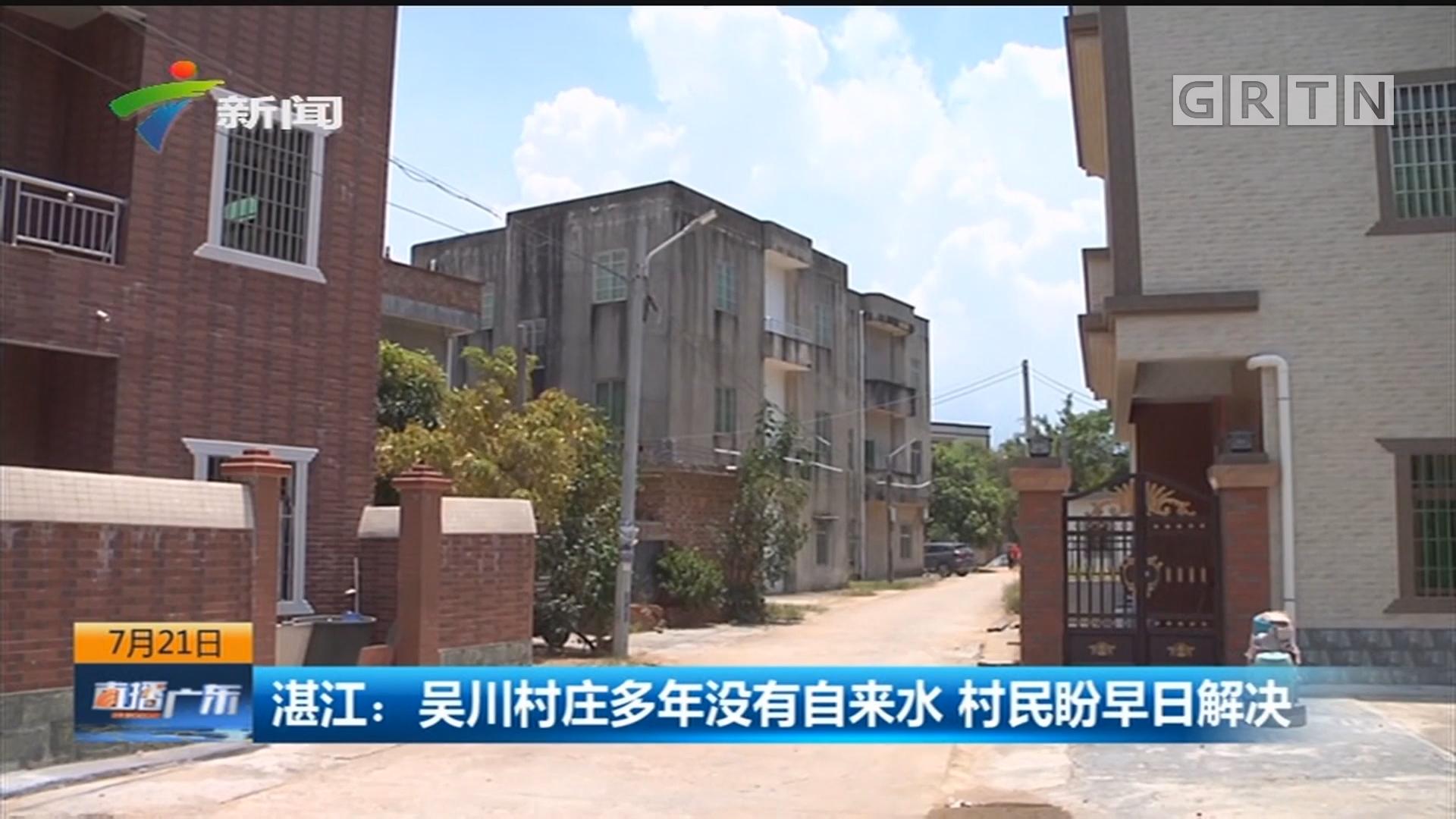 湛江:吴川村庄多年没有自来水 村民盼早日解决