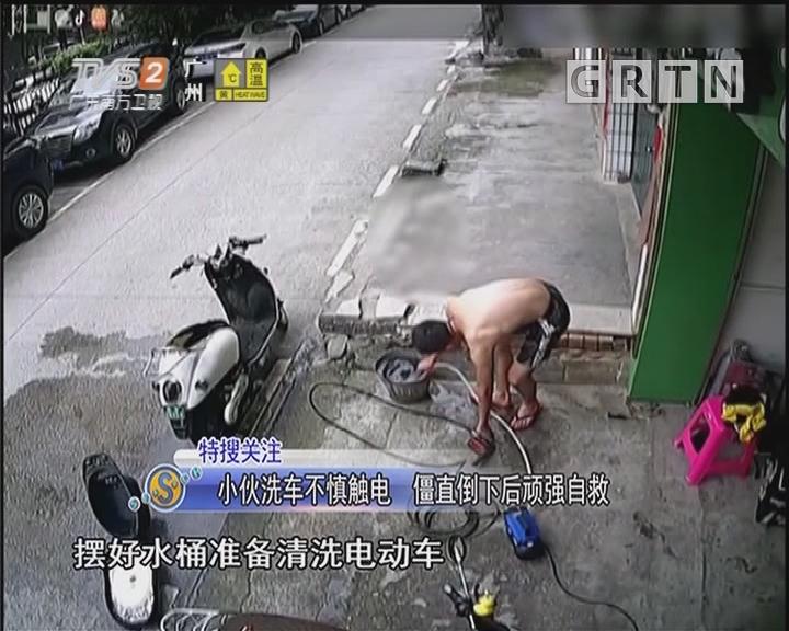 小伙洗车不慎触电 僵直倒下后顽强自救