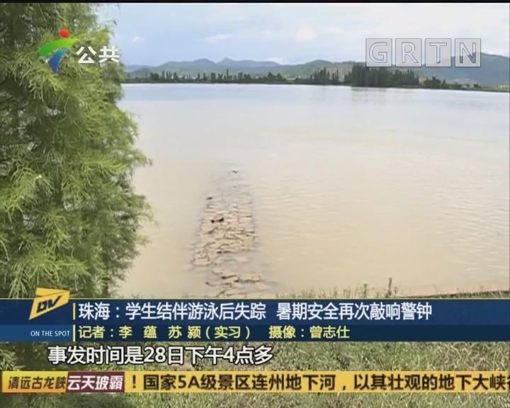 珠海:学生结伴游泳后失踪 暑期安全再次敲响警钟