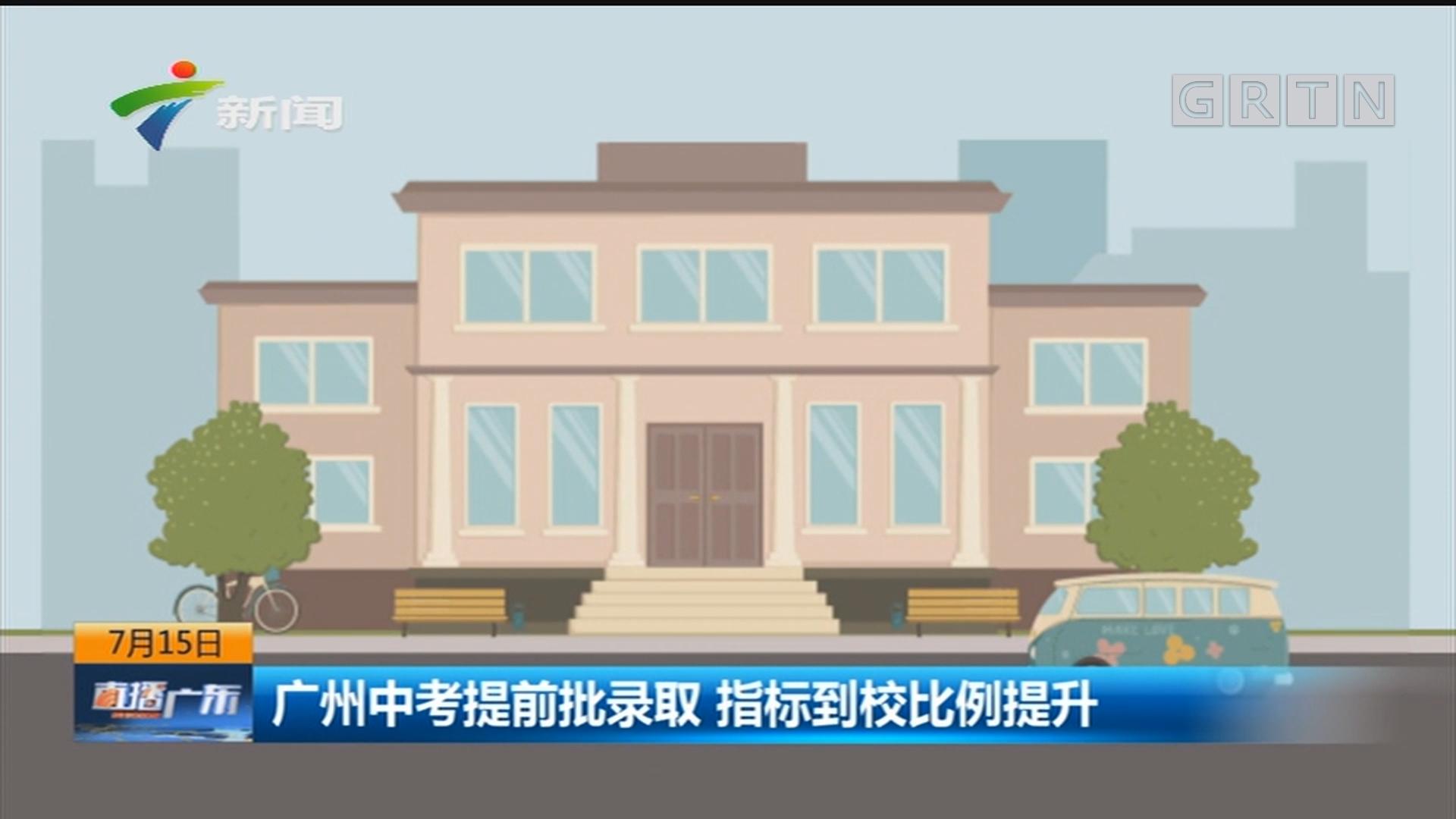 广州中考提前批录取 指标到校比例提升