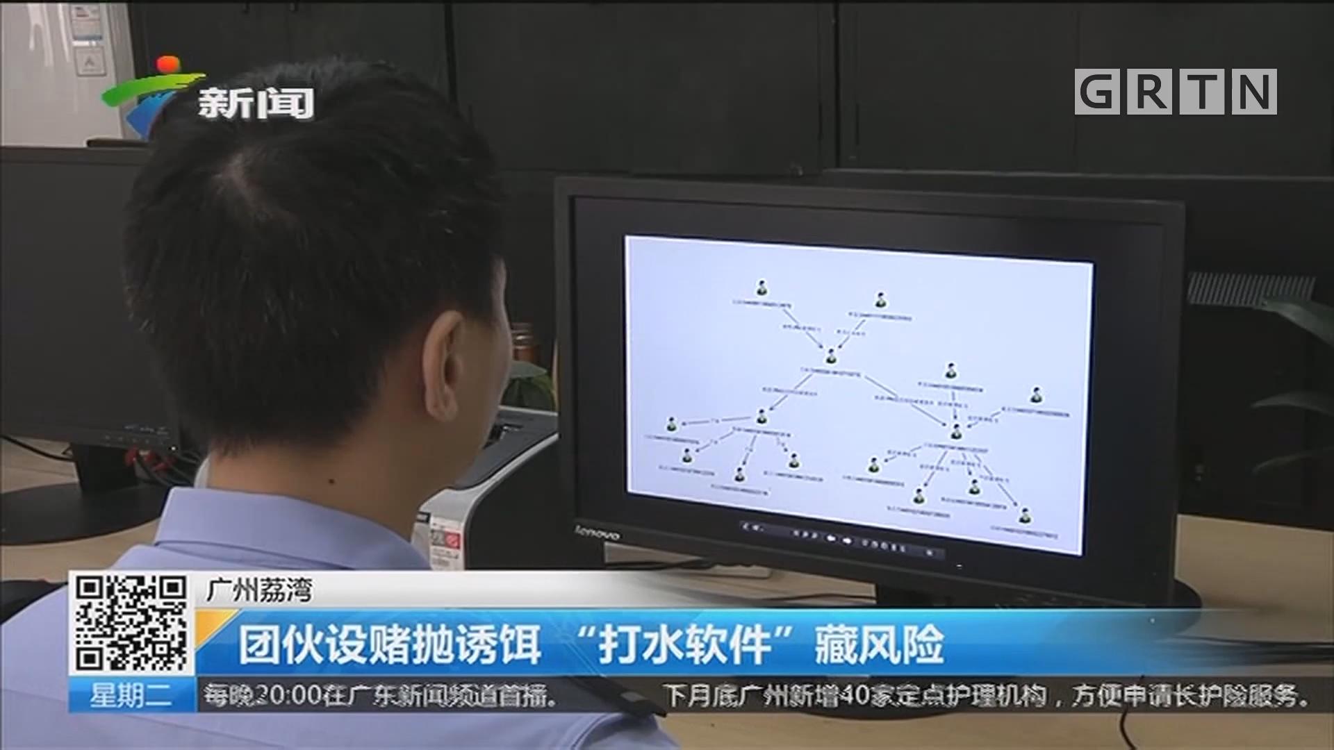 """广州荔湾:团伙设赌抛诱饵 """"打水软件""""藏风险"""