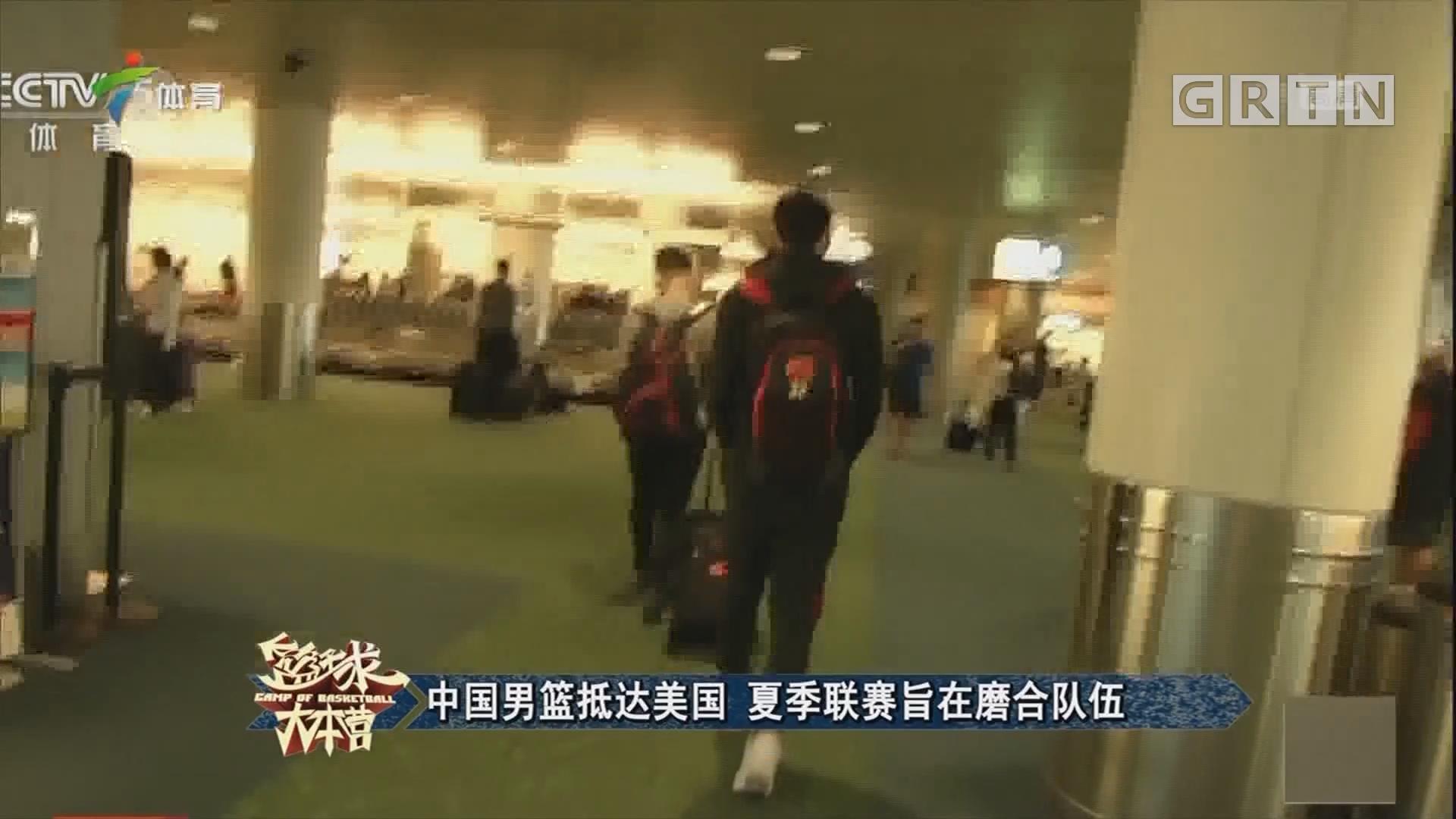 中国男篮抵达美国 夏季联赛旨在磨合队伍