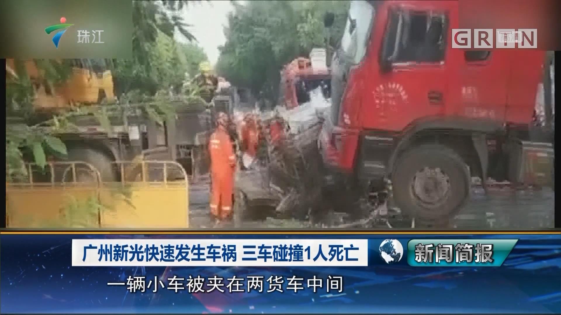 广州新光快速发生车祸 三车碰撞1人死亡