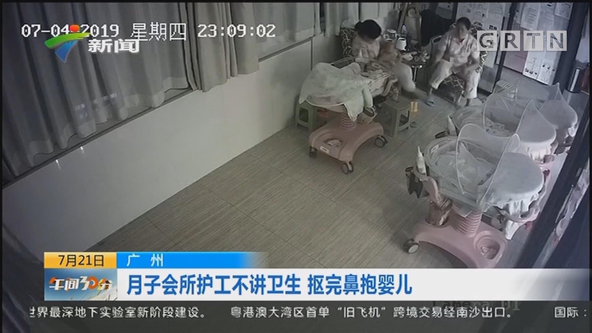 广州:月子会所护工不讲卫生 扣完鼻抱婴儿