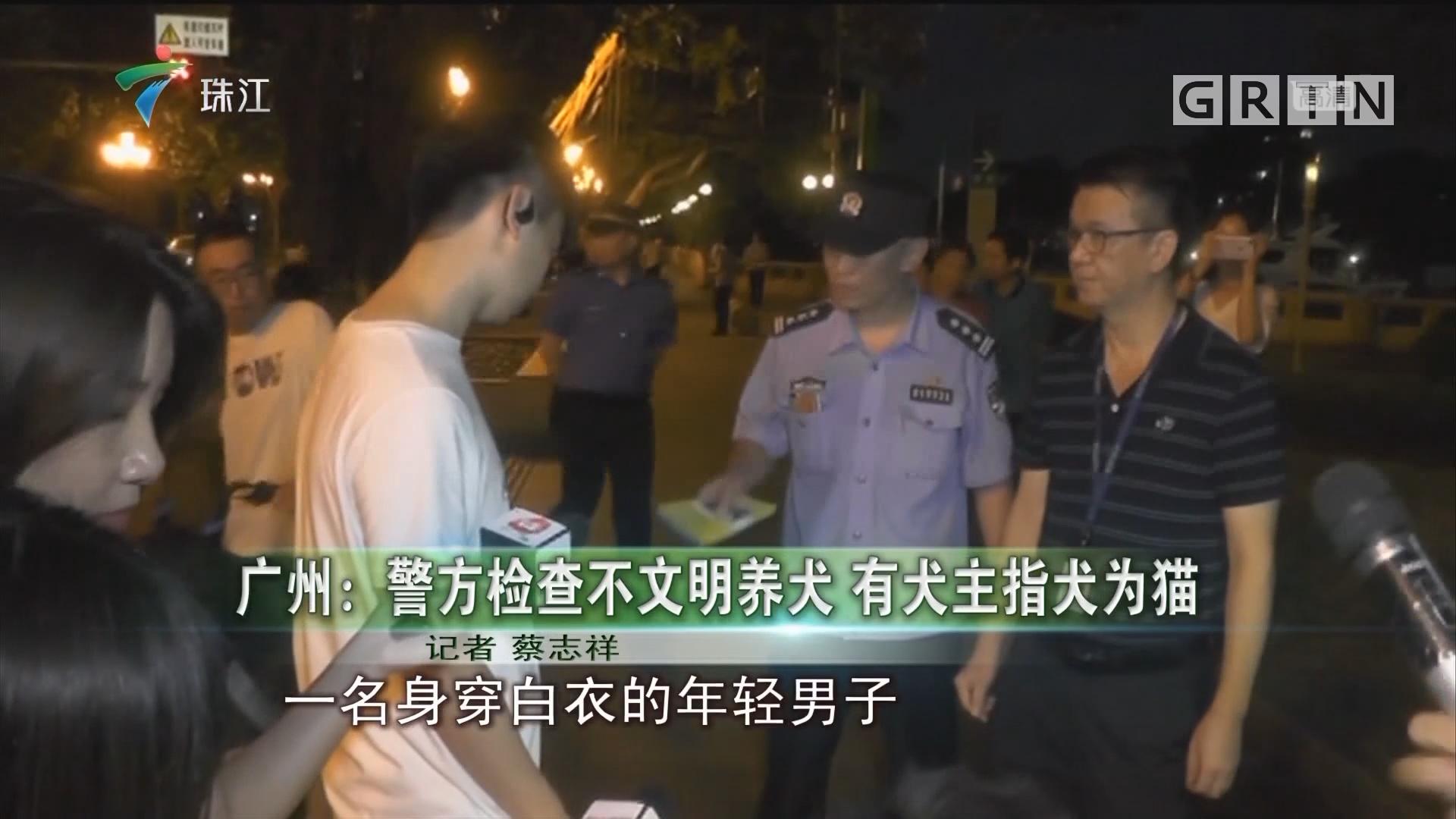 广州:警方检查不文明养犬 有犬主指犬为猫
