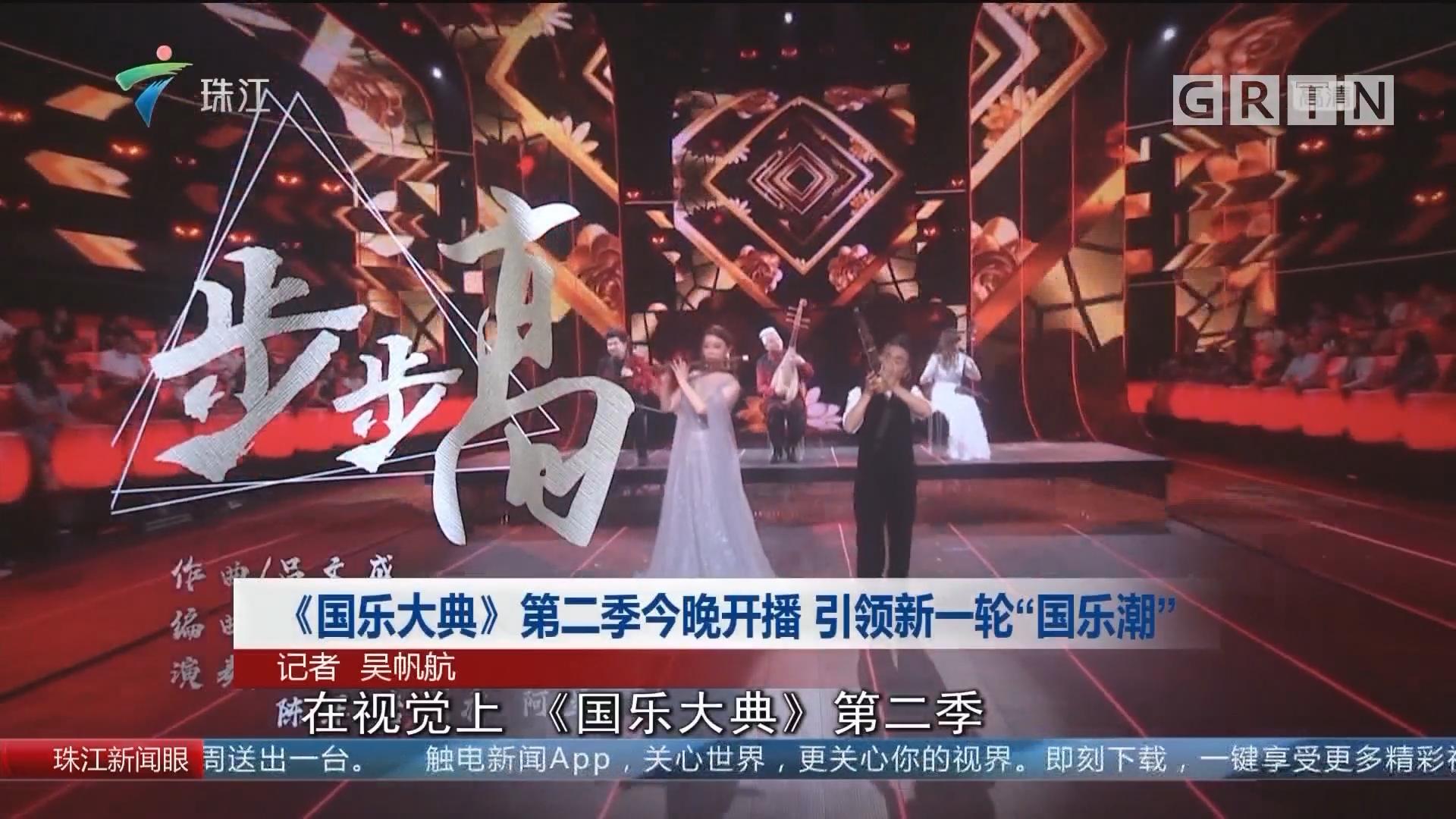"""《國樂大典》第二季今晚開播 引領新一輪""""國樂潮"""""""