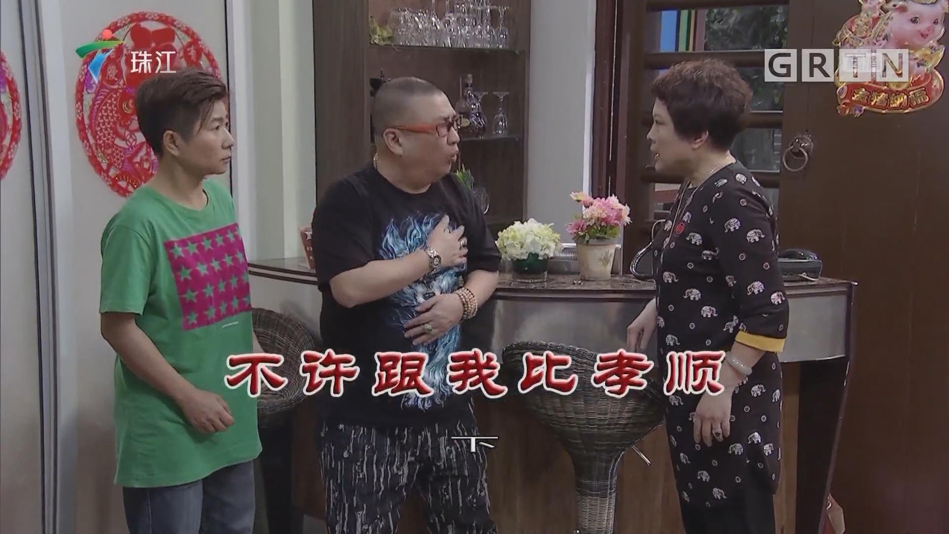 [HD][2019-07-27]外来媳妇本地郎:不许跟我比孝顺(下)