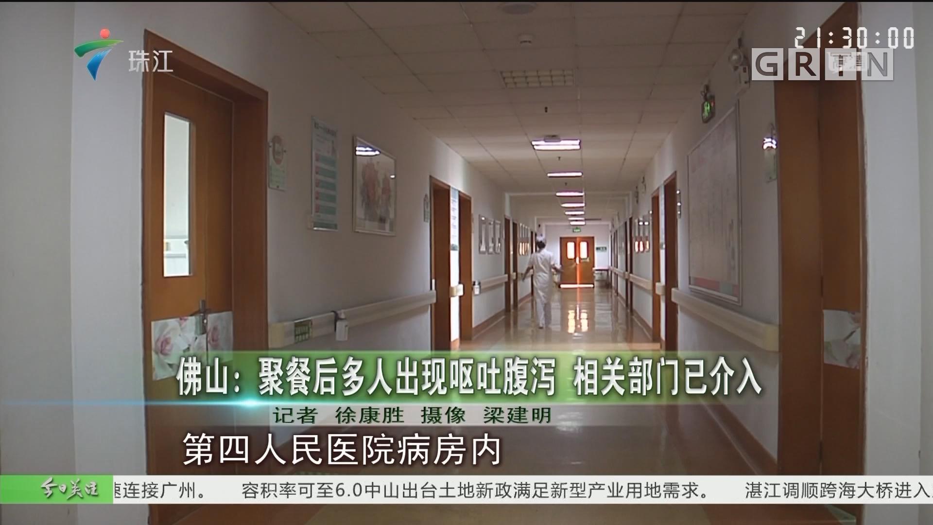 佛山:聚餐后多人出现呕吐腹泻 相关部门已介入